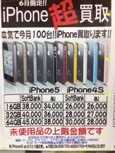 iphone_pop