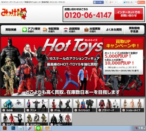 hottoys